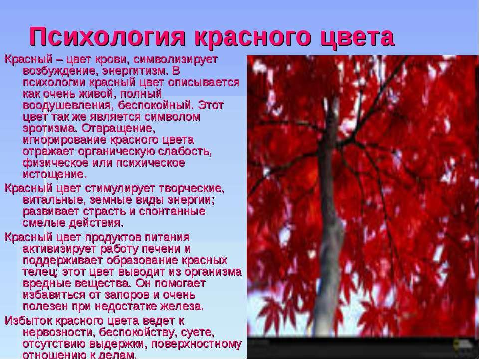 Красный цвет символика