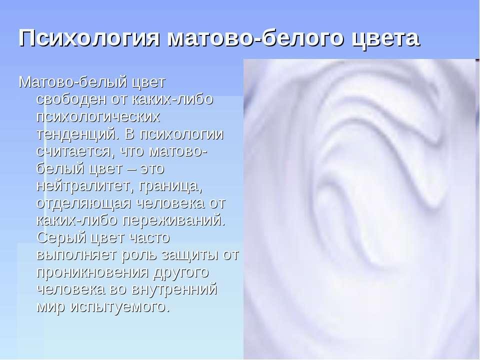 Психология матово-белого цвета Матово-белый цвет свободен от каких-либо психо...