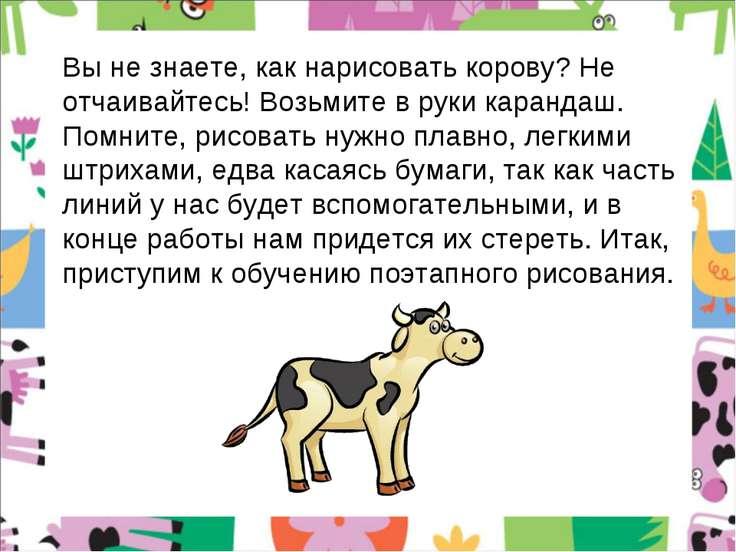 Вы не знаете, как нарисовать корову? Не отчаивайтесь! Возьмите в руки каранда...
