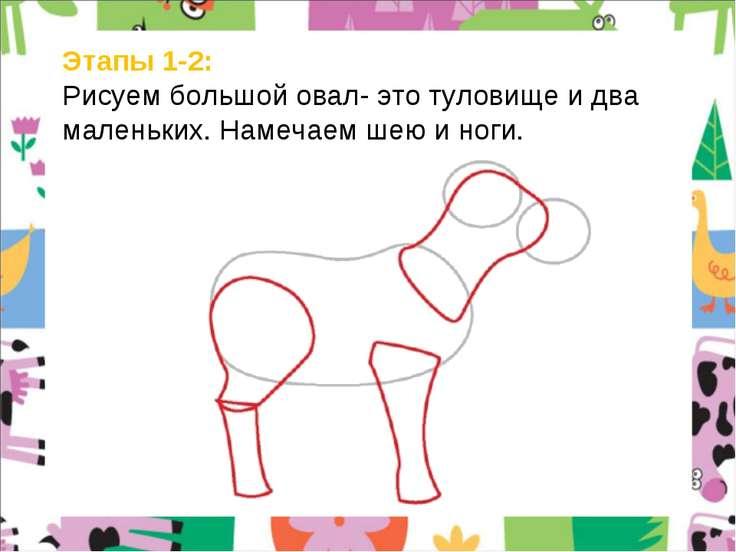 Этапы 1-2: Рисуем большой овал- это туловище и два маленьких. Намечаем шею и ...