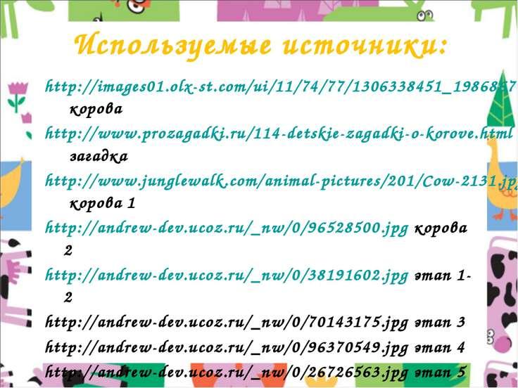 Используемые источники: http://images01.olx-st.com/ui/11/74/77/1306338451_198...