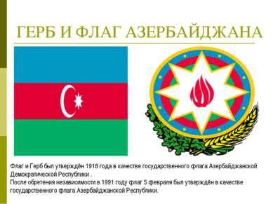 ГЕРБ И ФЛАГ АЗЕРБАЙДЖАНА Флаг и Герб был утверждён1918 годав качестве госуд...