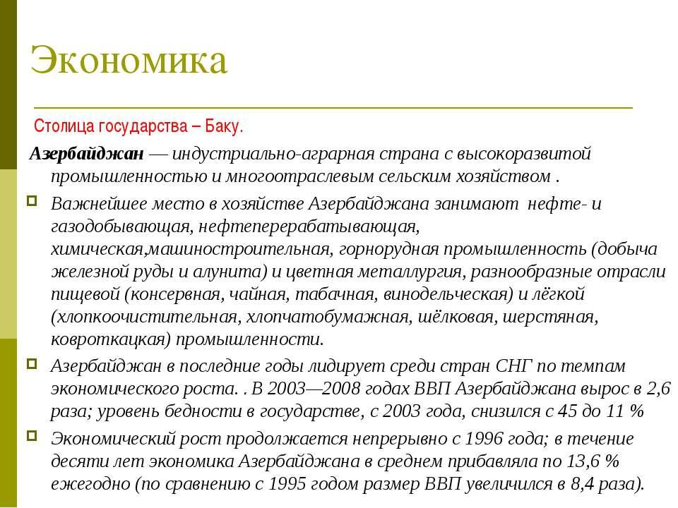 Экономика Столица государства – Баку. Азербайджан— индустриально-аграрная ст...