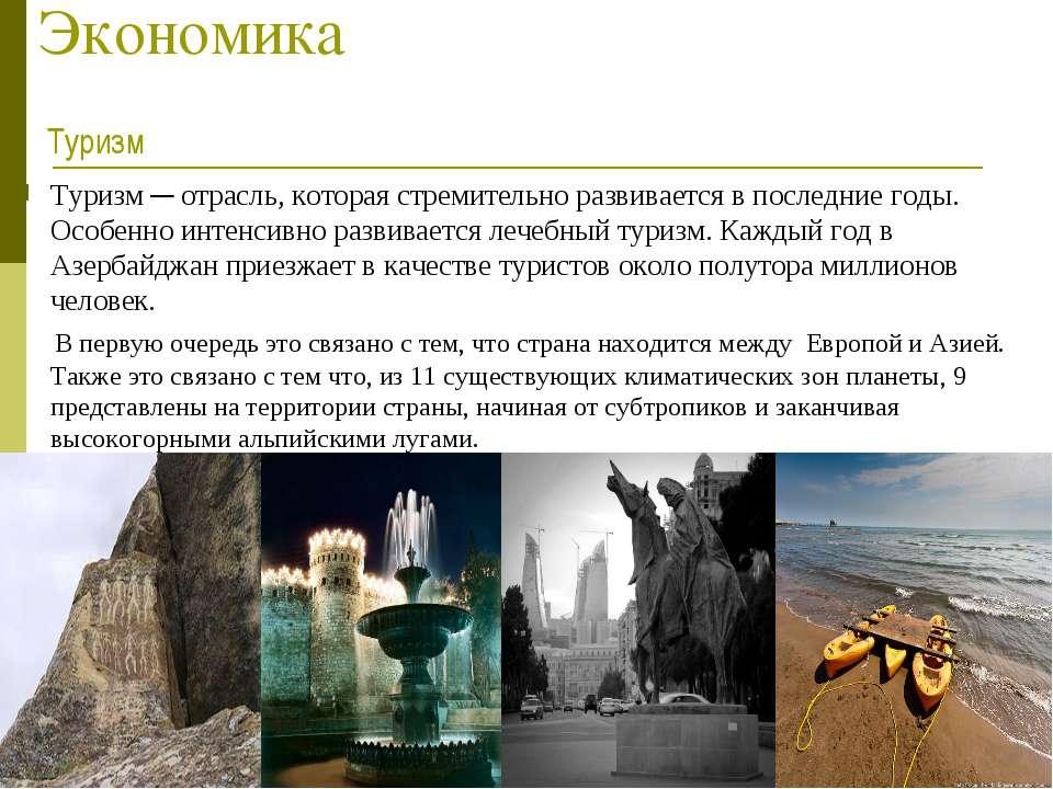 Экономика Туризм — отрасль, которая стремительно развивается в последние годы...