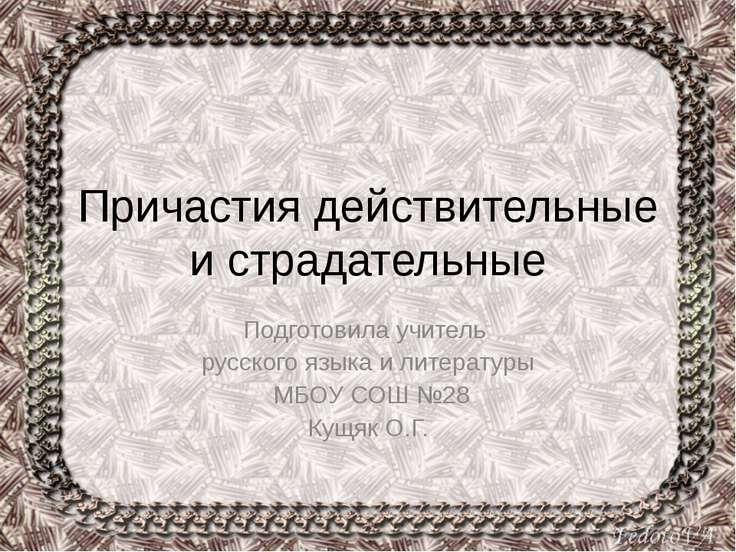 Причастия действительные и страдательные Подготовила учитель русского языка и...