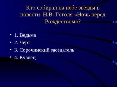 Кто собирал на небе звёзды в повести Н.В. Гоголя «Ночь перед Рождеством»? 1. ...