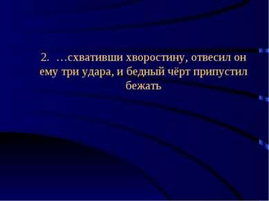 2. …схвативши хворостину, отвесил он ему три удара, и бедный чёрт припустил б...
