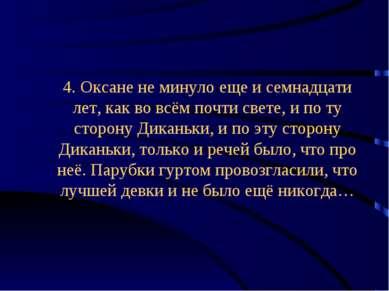 4. Оксане не минуло еще и семнадцати лет, как во всём почти свете, и по ту ст...