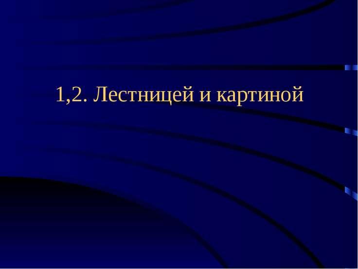 1,2. Лестницей и картиной