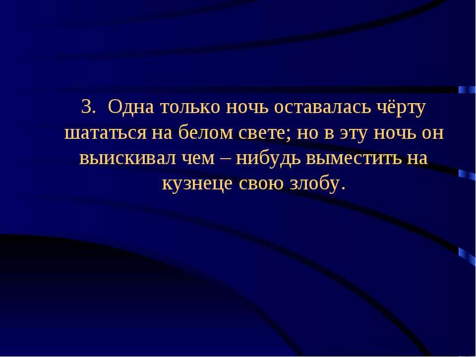 3. Одна только ночь оставалась чёрту шататься на белом свете; но в эту ночь о...
