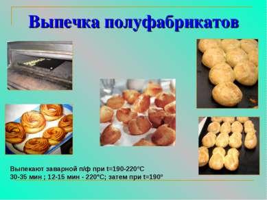 Выпечка полуфабрикатов Выпекают заварной п/ф при t=190-220ºС 30-35 мин ; 12-1...