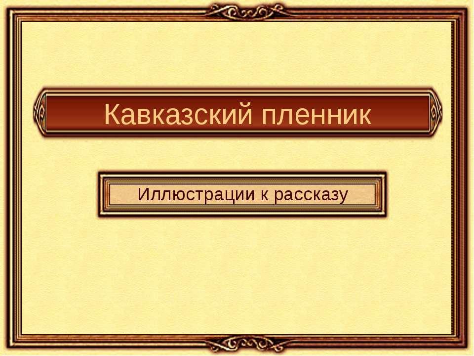 Кавказский пленник Иллюстрации к рассказу