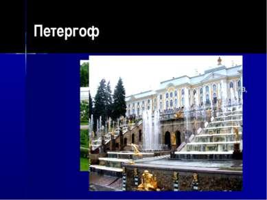 Петергоф Мой дед, когда мятеж поднялся Средь Петергофского двора, Как Миних, ...