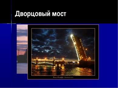 Дворцовый мост В гранит оделася Нева, Мосты повисли над водами; Темно-зеленым...