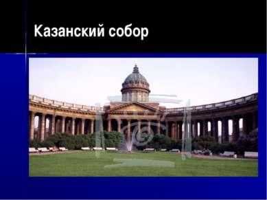Казанский собор Венчалась славою счастливая Россия, Цветя под кровом тишины. ...