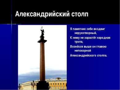 Александрийский столп Я памятник себе воздвиг нерукотворный, К нему не зараст...