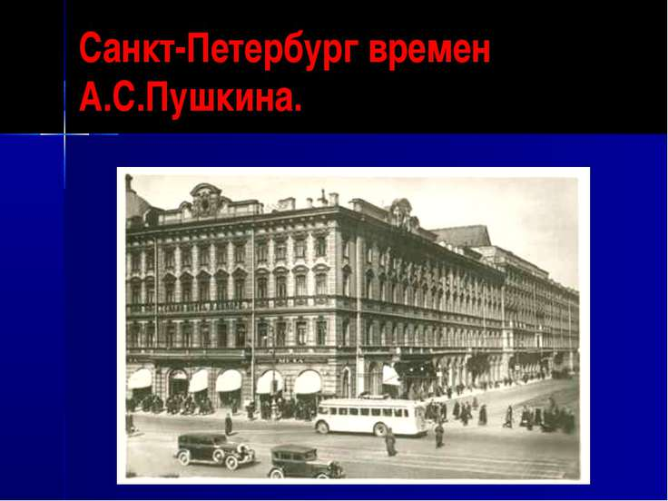 Санкт-Петербург времен А.С.Пушкина.