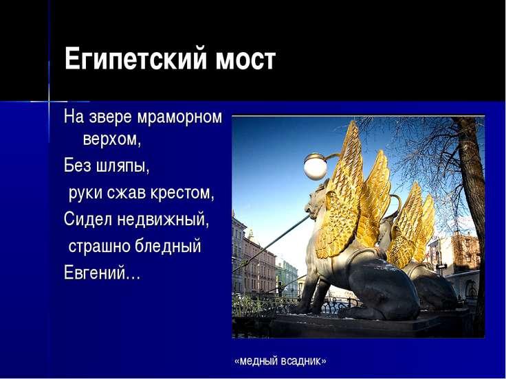 Египетский мост На звере мраморном верхом, Без шляпы, руки сжав крестом, Сиде...