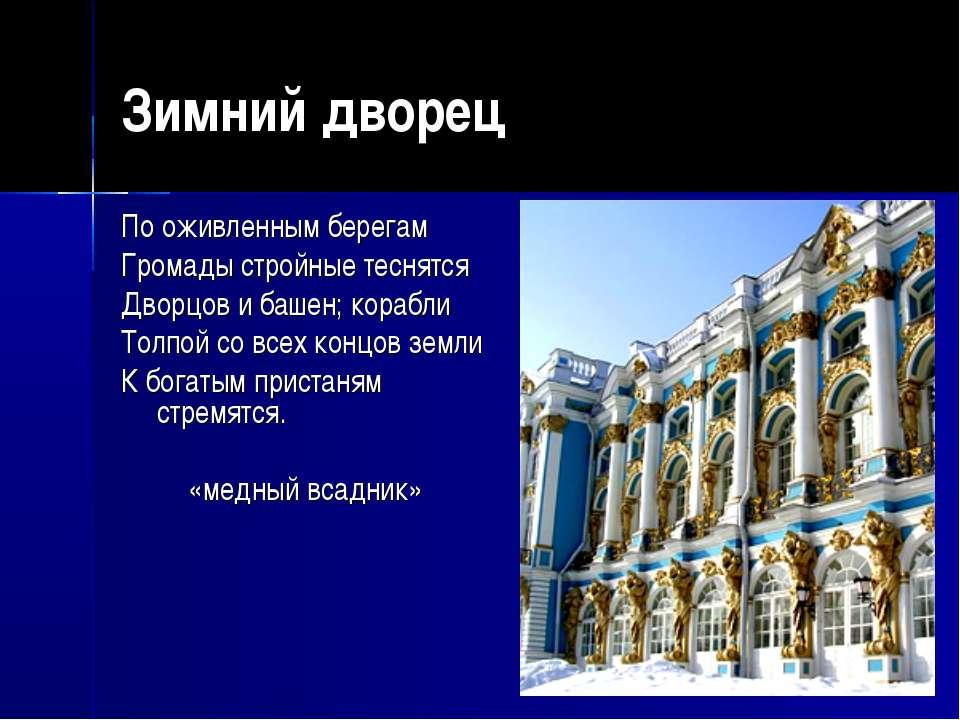 Зимний дворец По оживленным берегам Громады стройные теснятся Дворцов и башен...