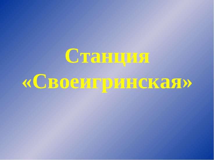 Станция «Своеигринская»