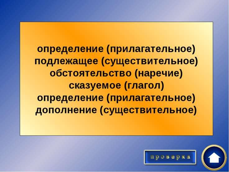 Проведите синтаксический разбор предложения с незнакомыми словами: Проведите ...
