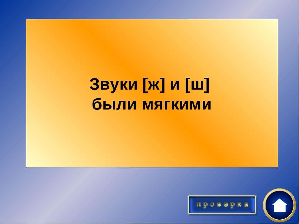 О каком качестве звуков [ж] и [ш] в истории языка свидетельствует правило: «Ж...