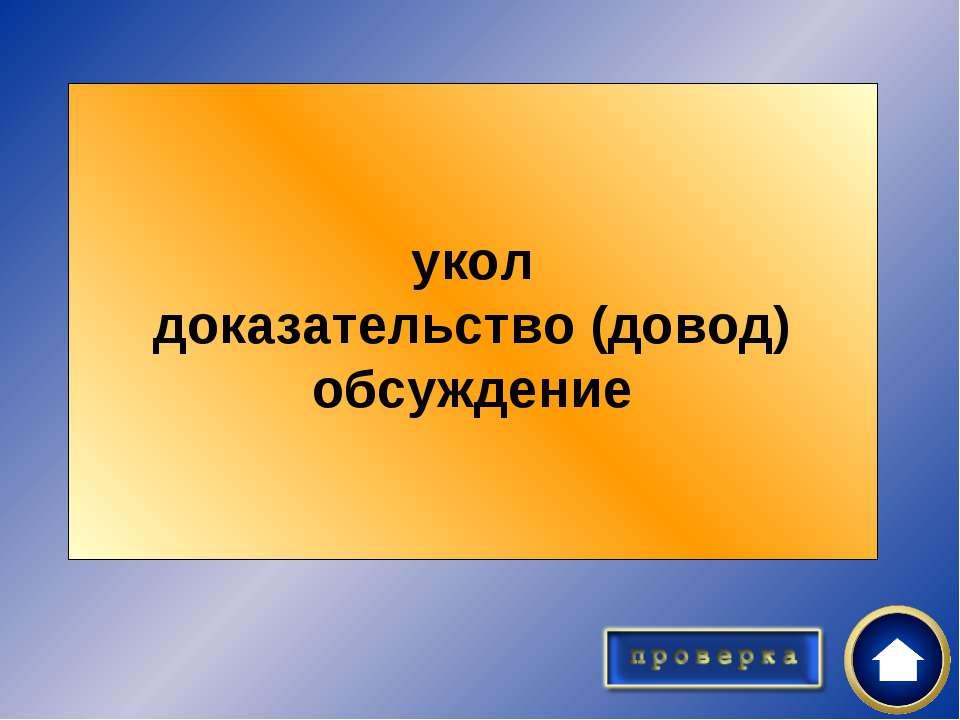 Замените заимствованные слова исконно русскими: Замените заимствованные слова...