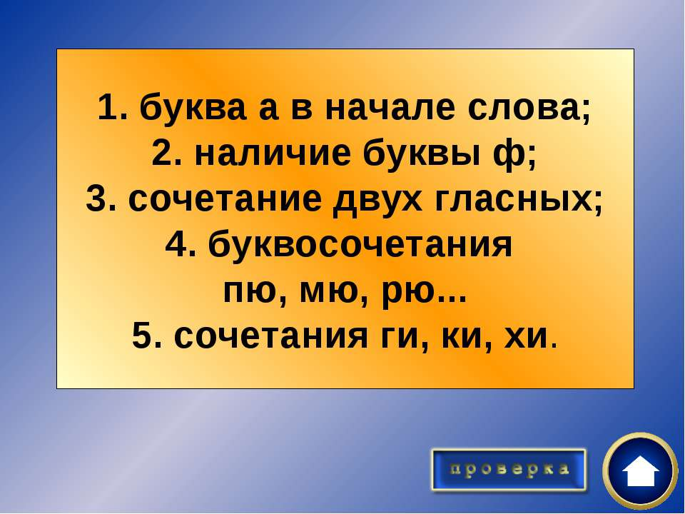 Назовите признаки иноязычных слов (не менее трех). Назовите признаки иноязычн...