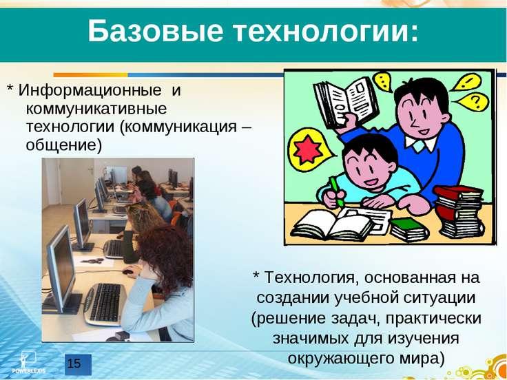 Базовые технологии: * Информационные и коммуникативные технологии (коммуникац...