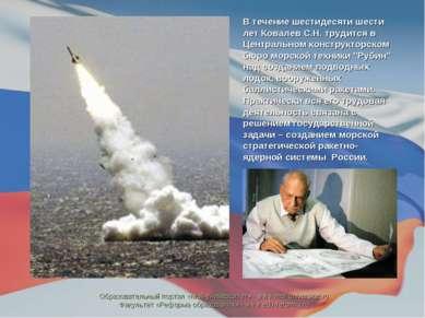 В течение шестидесяти шести лет Ковалев С.Н. трудится в Центральном конструкт...
