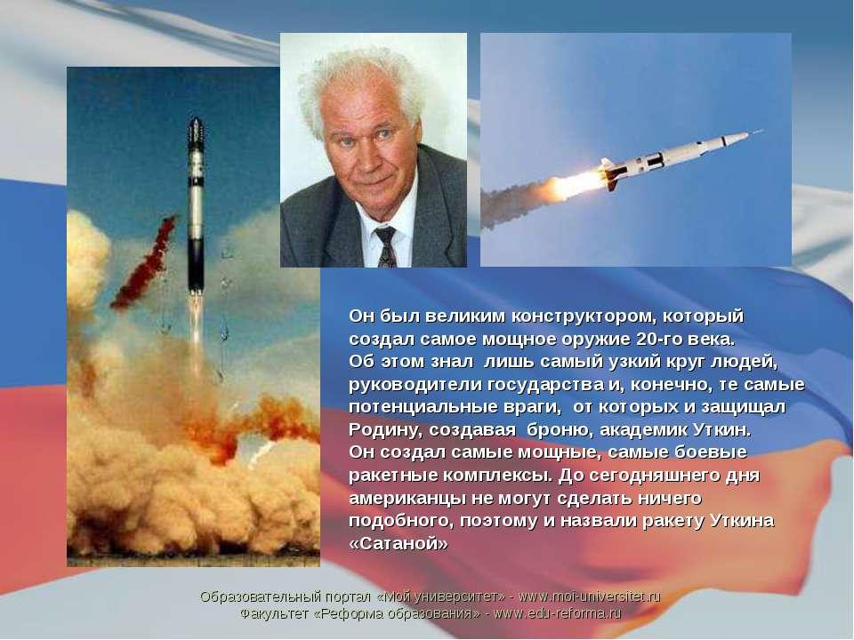 Он был великим конструктором, который создал самое мощное оружие 20-го века. ...