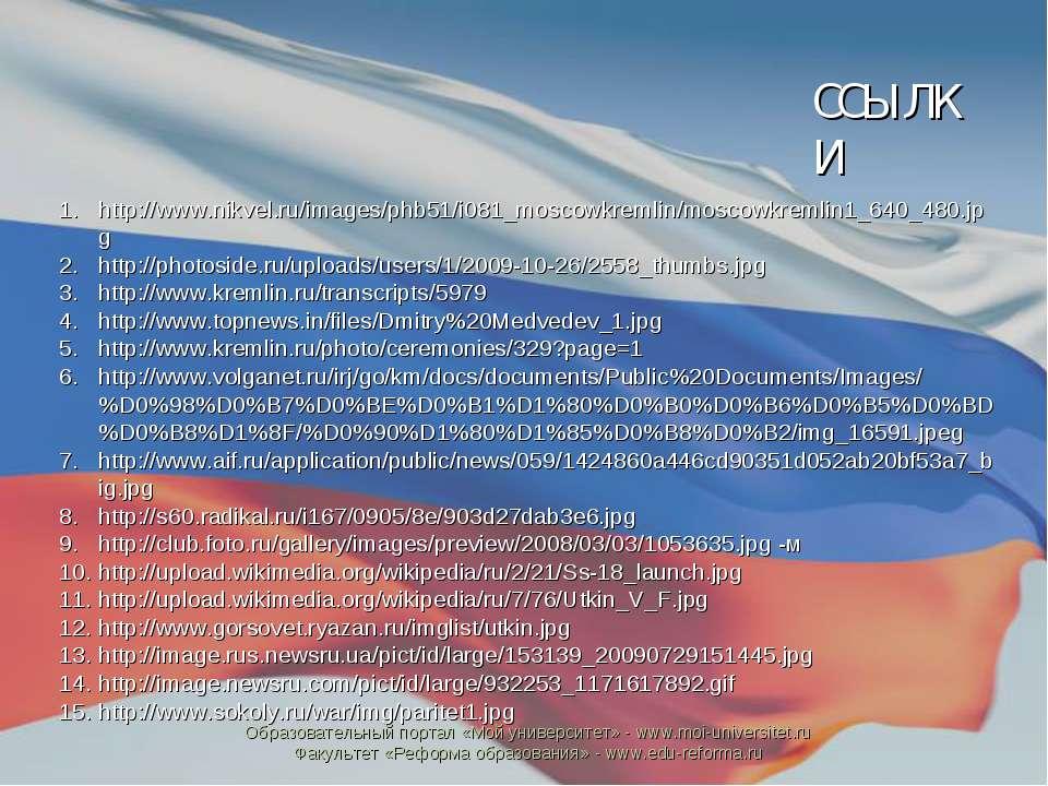 http://www.nikvel.ru/images/phb51/i081_moscowkremlin/moscowkremlin1_640_480.j...