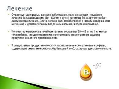 Существует две формы данного заболевания, одна из которых поддается лечению б...