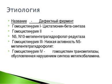 Название - Дефектный фермент Гомоцистинурия I- Цистатионин-бета-синтаза Гомоц...