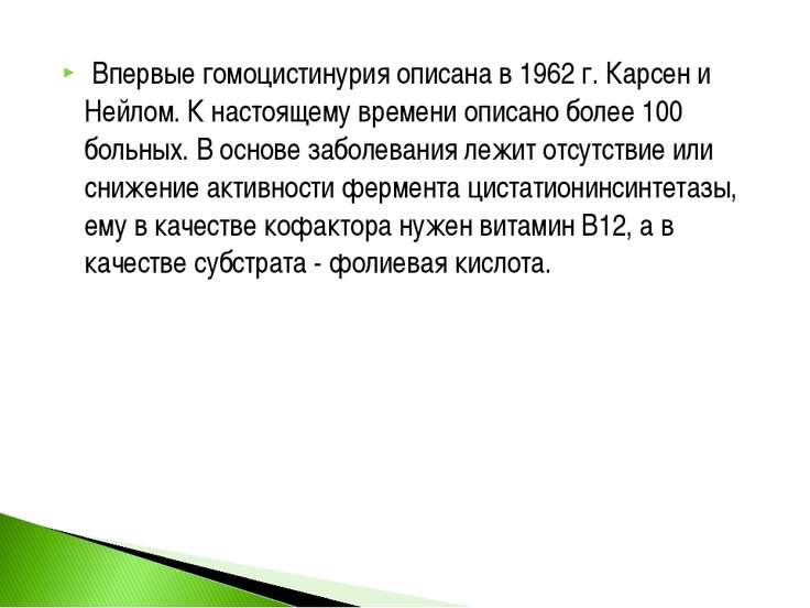 Впервые гомоцистинурия описана в 1962 г. Карсен и Нейлом. К настоящему времен...