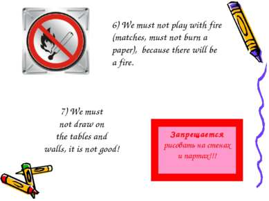 6) We must not play with fire (matches, must not burn a paper), because there...