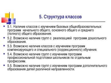 5. Структура классов 5.1. Наличие классов с изучением базовых общеобразовател...
