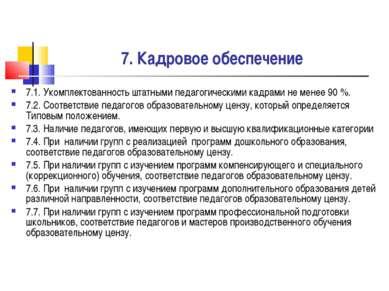 7. Кадровое обеспечение 7.1. Укомплектованность штатными педагогическими кадр...