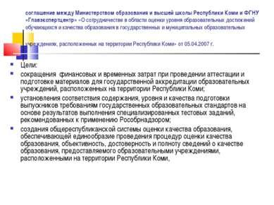 соглашение между Министерством образования и высшей школы Республики Коми и Ф...