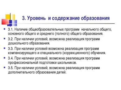 3. Уровень и содержание образования 3.1. Наличие общеобразовательных программ...
