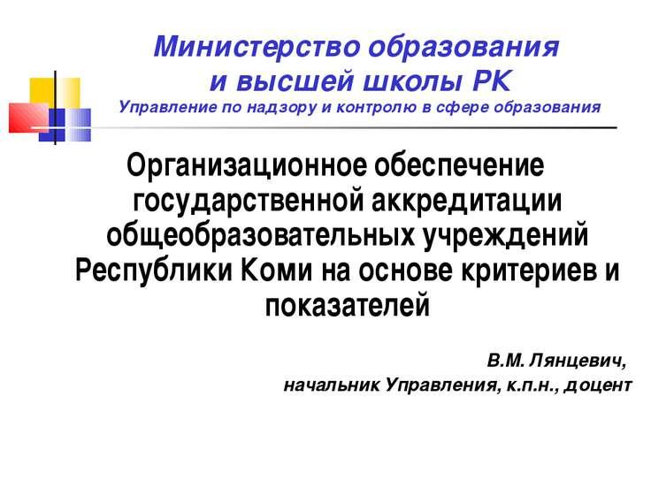 Министерство образования и высшей школы РК Управление по надзору и контролю в...