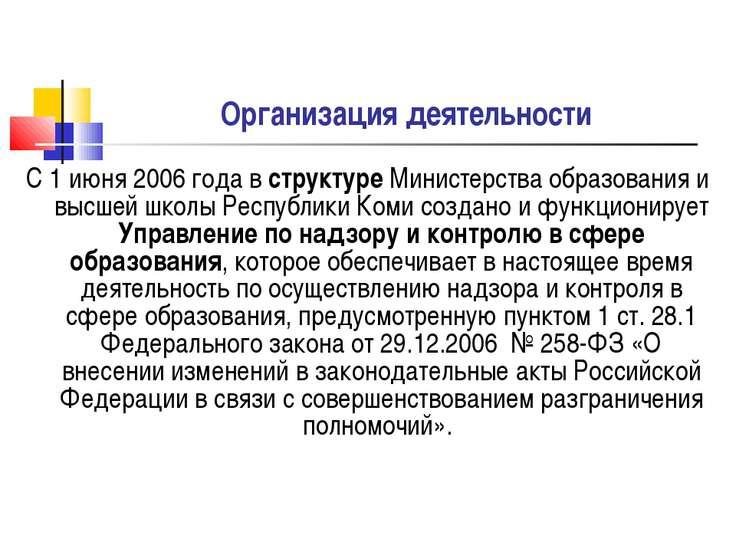 Организация деятельности С 1 июня 2006 года в структуре Министерства образова...