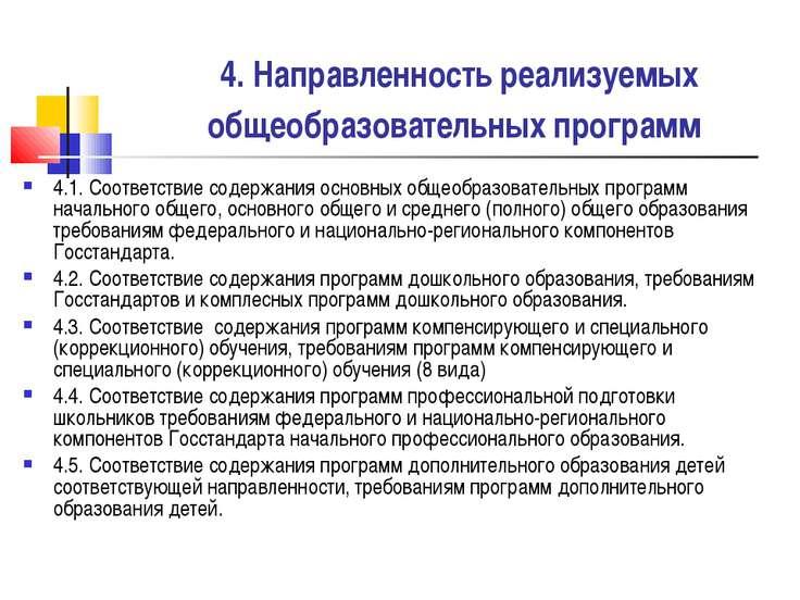 4. Направленность реализуемых общеобразовательных программ 4.1. Соответствие ...
