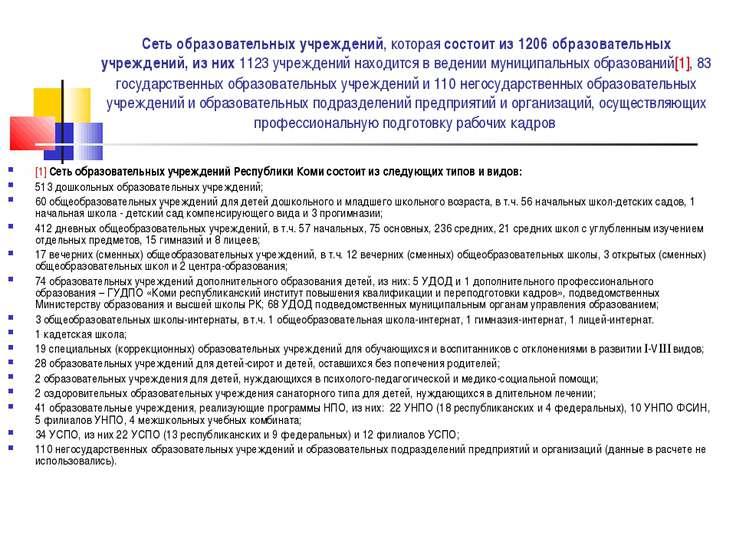 Сеть образовательных учреждений, которая состоит из 1206 образовательных учре...