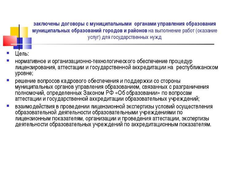 заключены договоры с муниципальными органами управления образования муниципал...