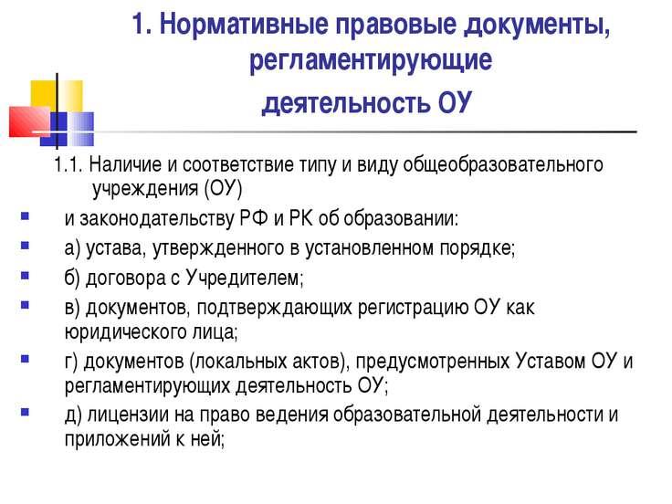 1. Нормативные правовые документы, регламентирующие деятельность ОУ 1.1. Нали...