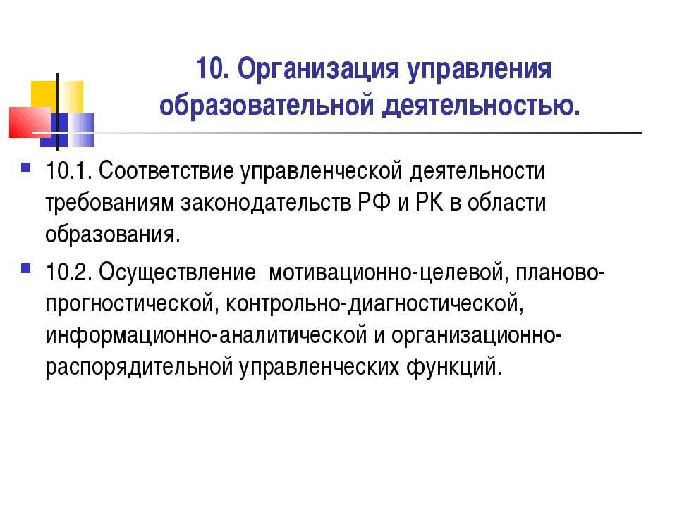 10. Организация управления образовательной деятельностью. 10.1. Соответствие ...