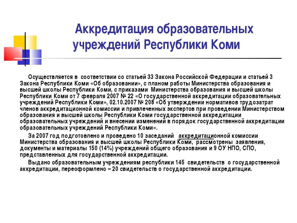 Аккредитация образовательных учреждений Республики Коми Осуществляется в соот...