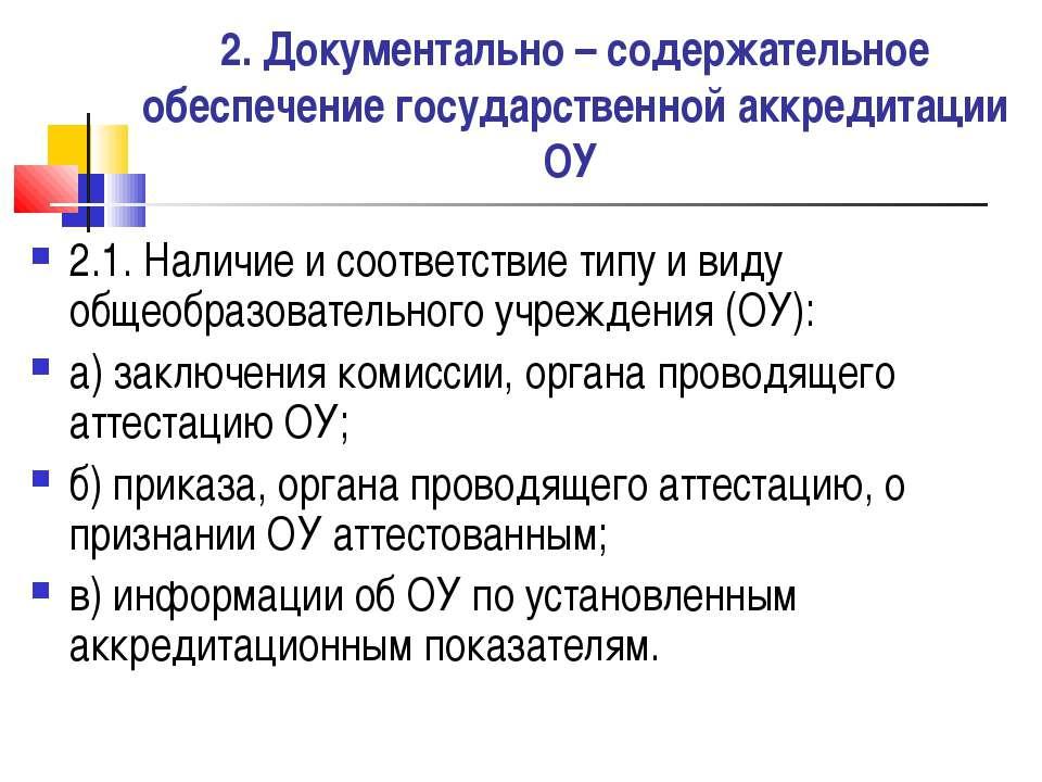 2. Документально – содержательное обеспечение государственной аккредитации ОУ...