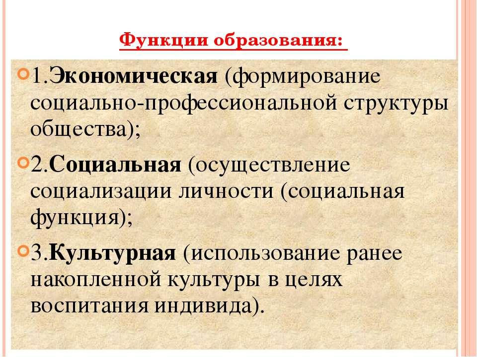 Функции образования: 1.Экономическая (формирование социально-профессиональной...